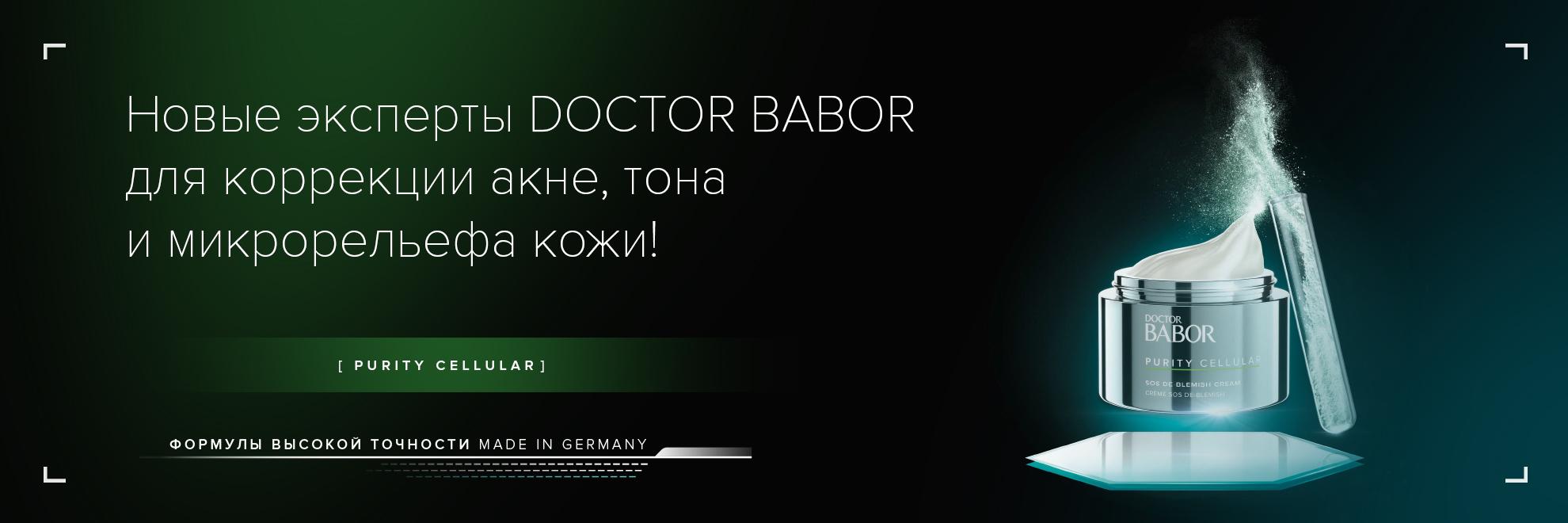 доктор бабор акне