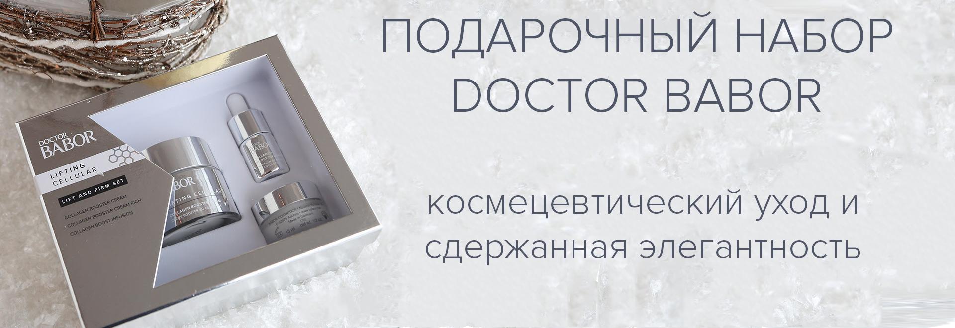 Подарочный набор DOCTOR BABOR
