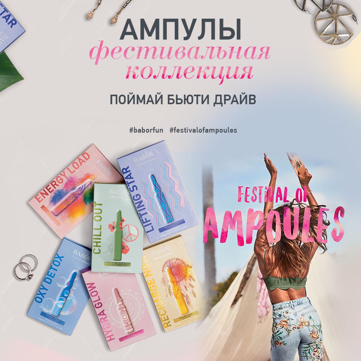 Ампулы Фестивальная Коллекция