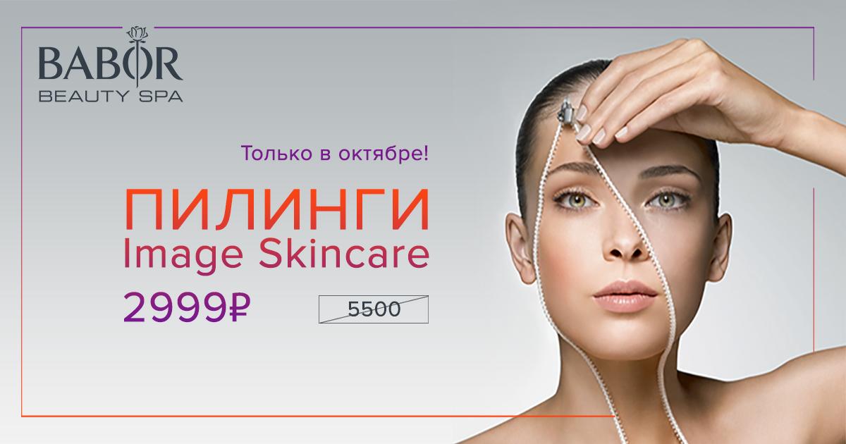 ПИЛИНГИ  Image Skincare за 2999 руб.