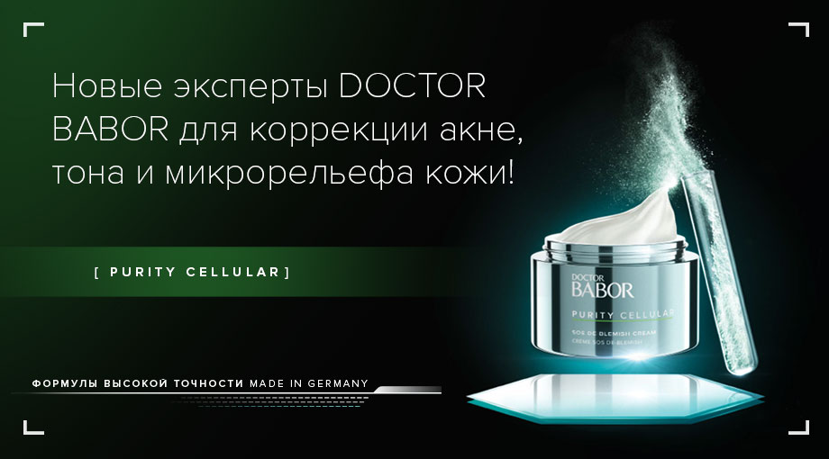 DOCTOR BABOR PURITY CELLULAR