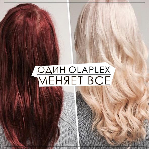 Уход OLAPLEX (отдельная процедура без окрашивания) в салоне красоты Babor Троицк