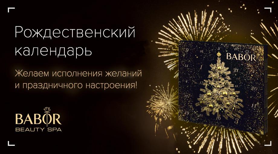 Рождественский календарь BABOR 2019
