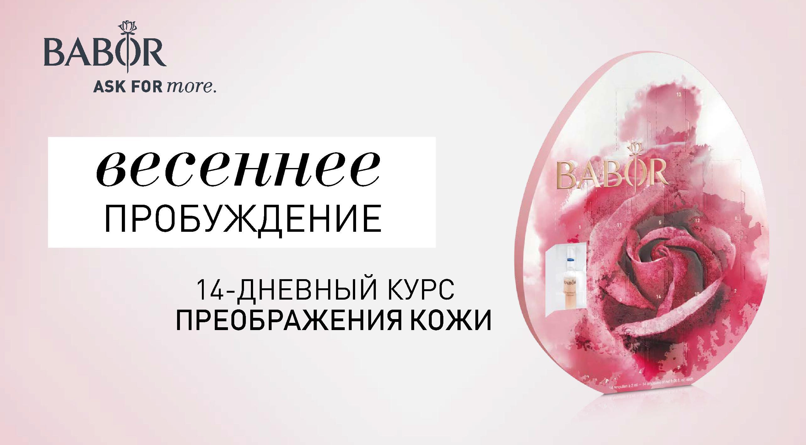 Пасхальный набор 2019.