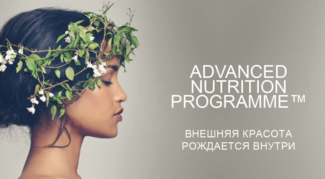 Advanced Nutrition Programme™.