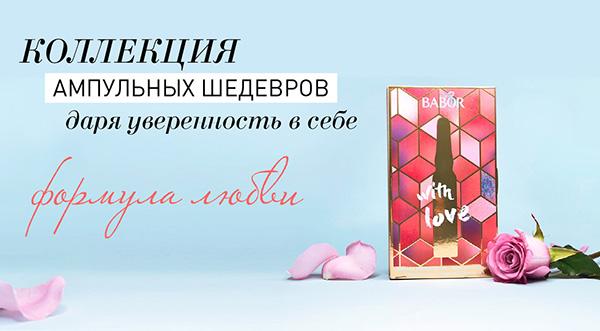 КОЛЛЕКЦИЯ АМПУЛЬНЫХ ШЕДЕВРОВ