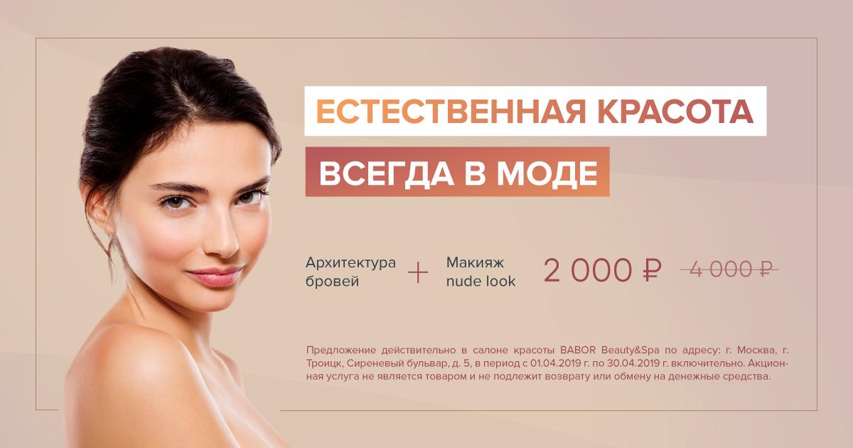 Архитектура бровей + nude look=2000 руб.