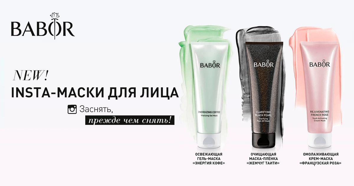 Instaмаски для лица в салоне красоты Babor г.Троицк