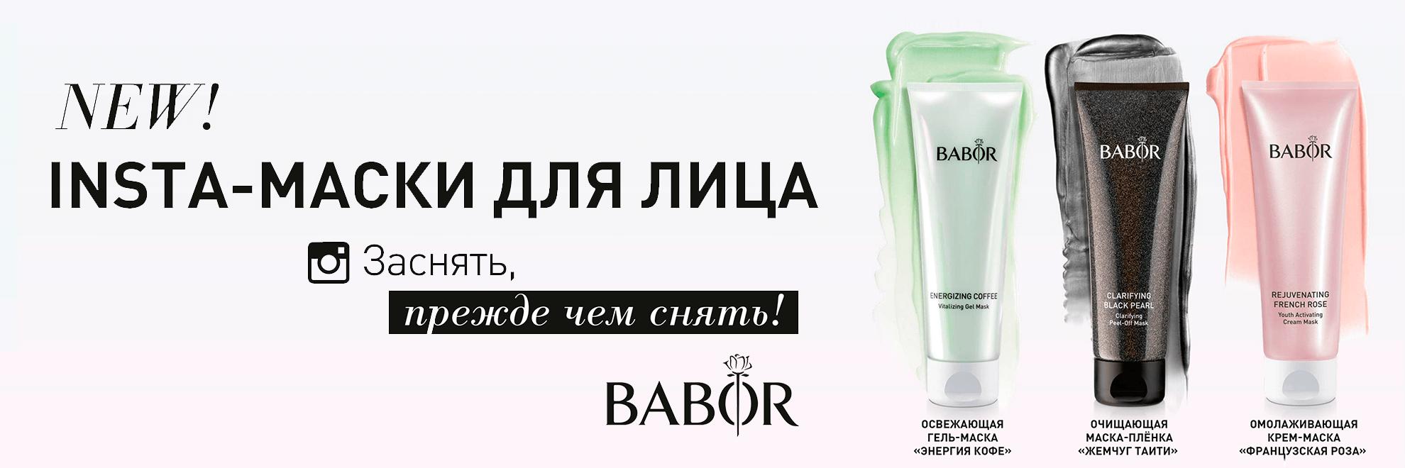 ТРИ МАСКИ BABOR