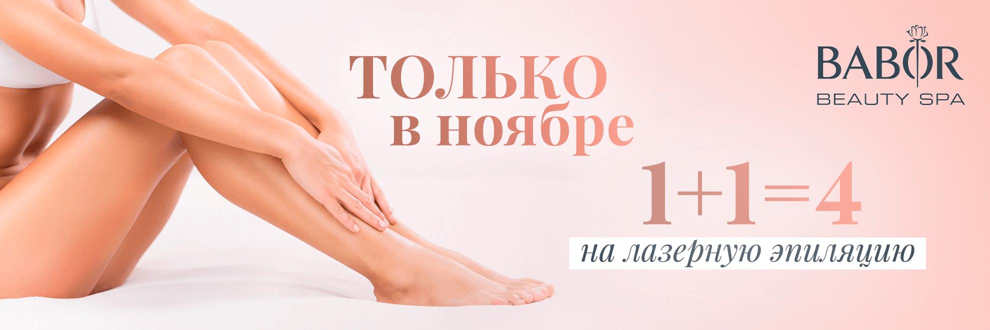 Акция на лазерную эпиляцию в салоне красоты Babor г.Троицк