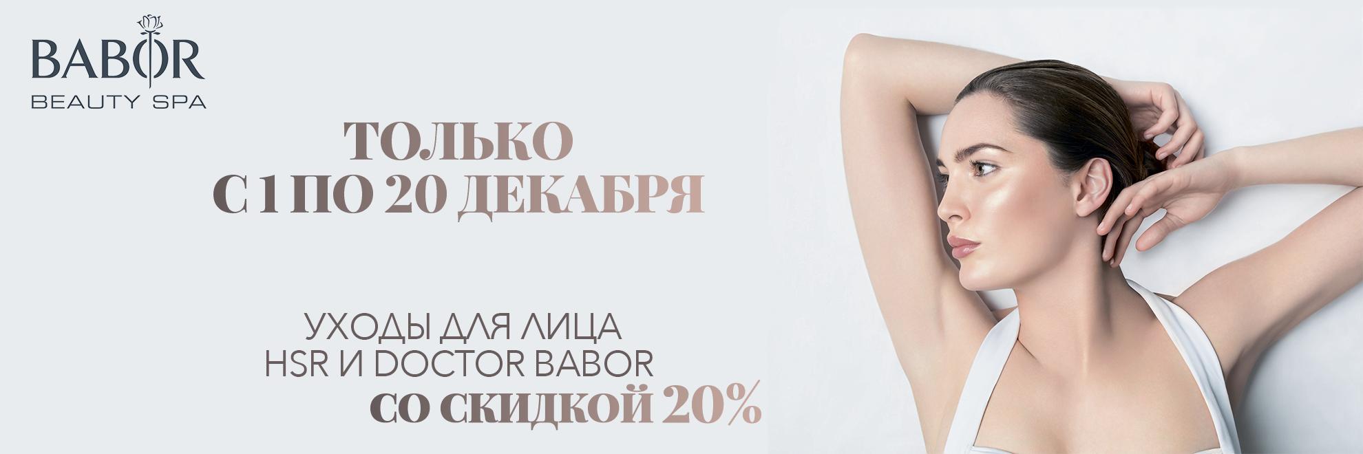Акция в декабре в салоне красоты Babor г.Троицк
