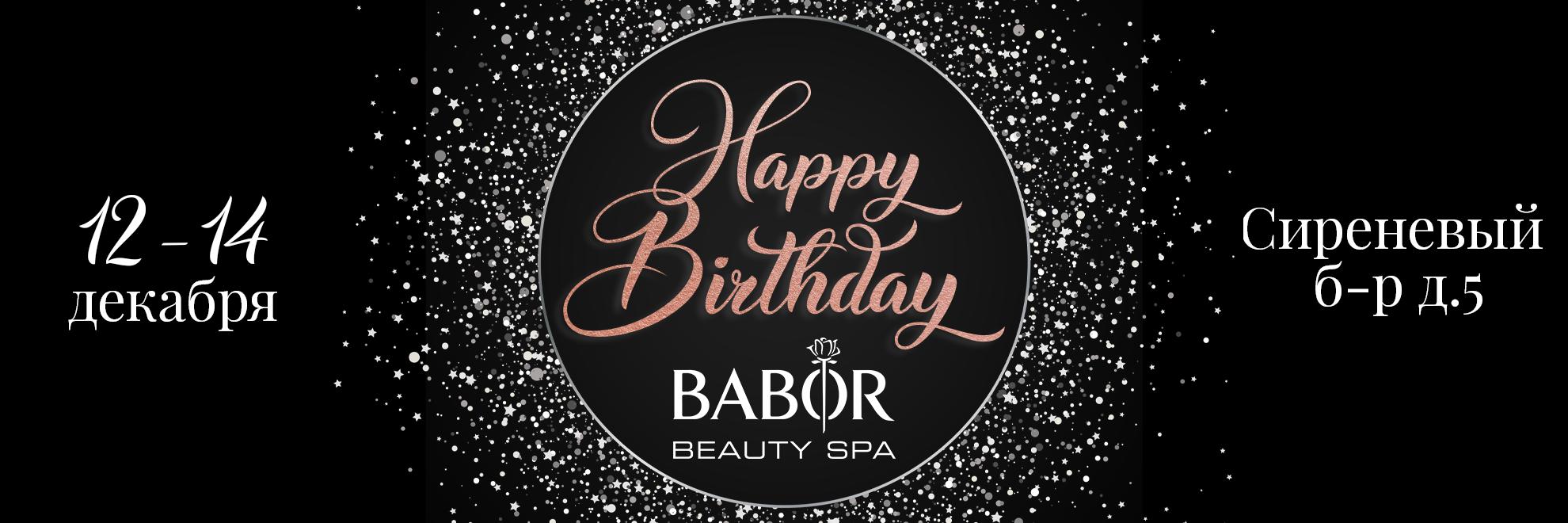12 декабря ДЕНЬ РОЖДЕНИЯ BABOR Beauty Spa! Нам 7 лет!