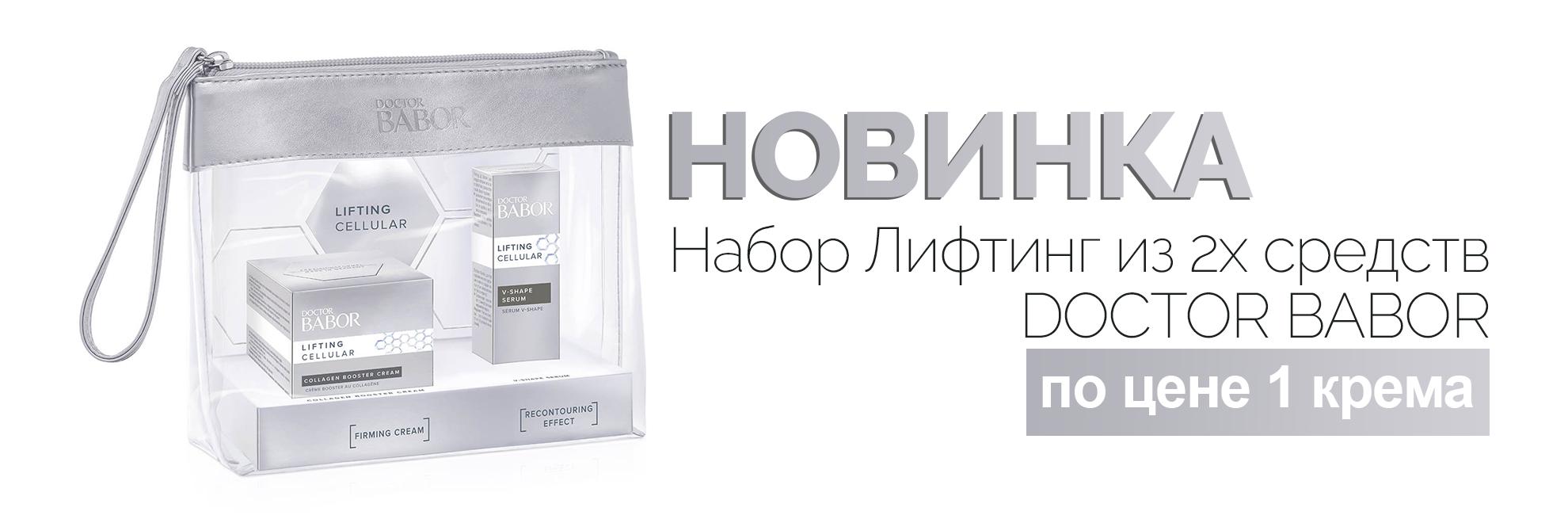 Приобрести Набор Лифтинг из 2х средств DOCTOR BABOR по цене 1 крема!