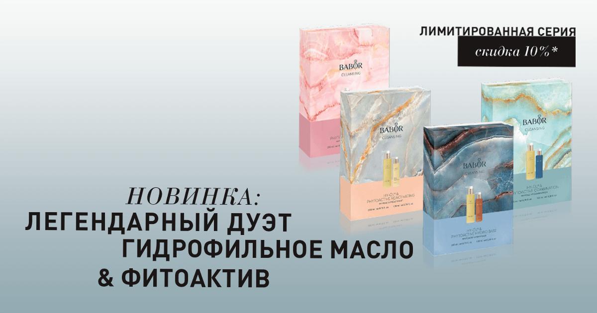Легендарный дуэт Гидрофильное масло BABOR + Фитоактив со скидкой 10% в салоне красоты Babor в Троицке