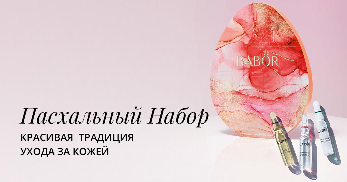 Мини-эликсиры для преображения вашей кожи в лимитированном Пасхальном ампульном наборе BABOR в салоне красоты Babor в Троицке