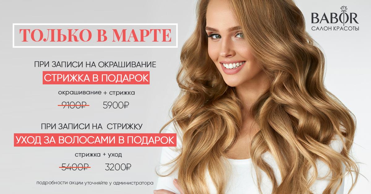 При записи на окрашивание - стрижка В ПОДАРОК! в салоне красоты Babor в г.Троицк