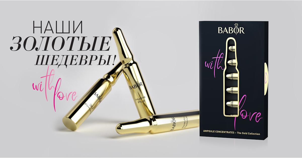 Коллекция Ампульных Шедевров BABOR в золотом оформлении в салоне красоты Babor г.Троицк