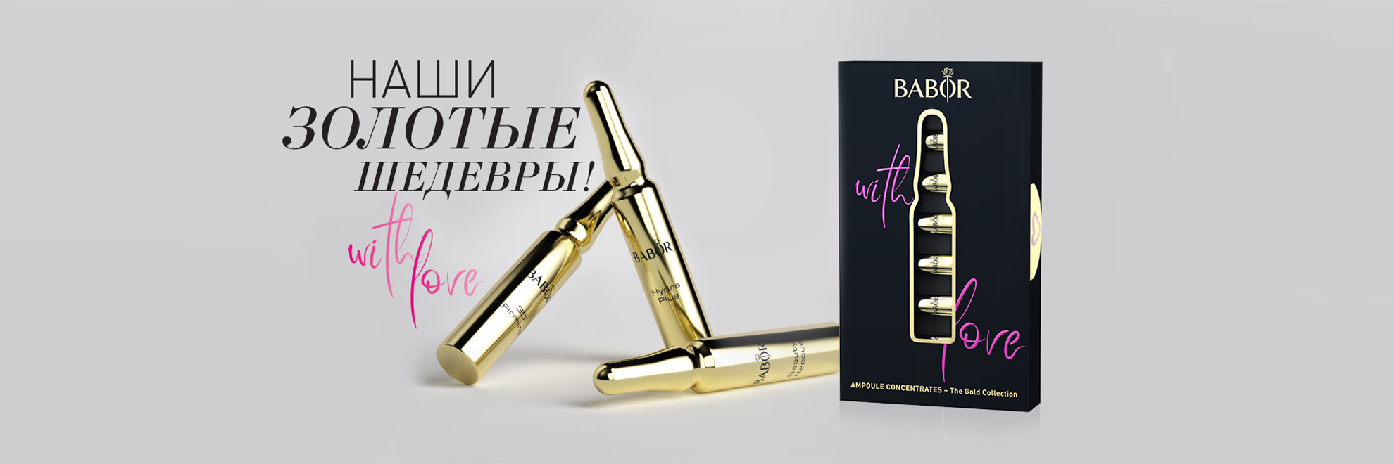 Впервые – Коллекция Ампульных Шедевров BABOR в золотом оформлении