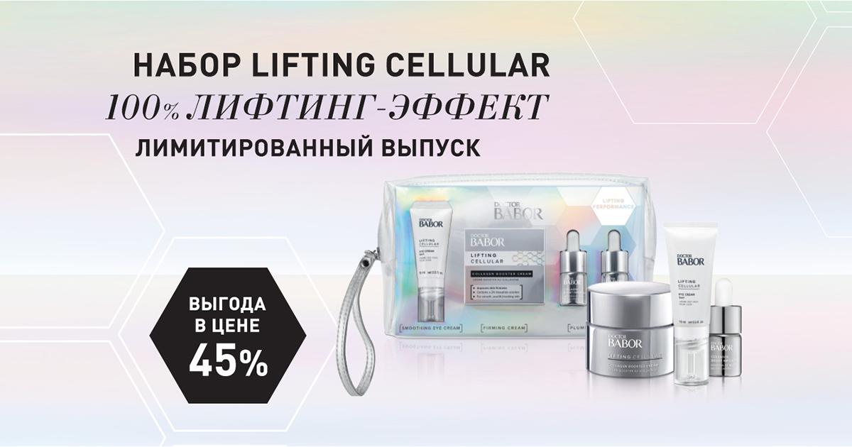 Лимитированный набор Lifting Cellular от DOCTOR BABOR в салоне красоты Babor Троицк
