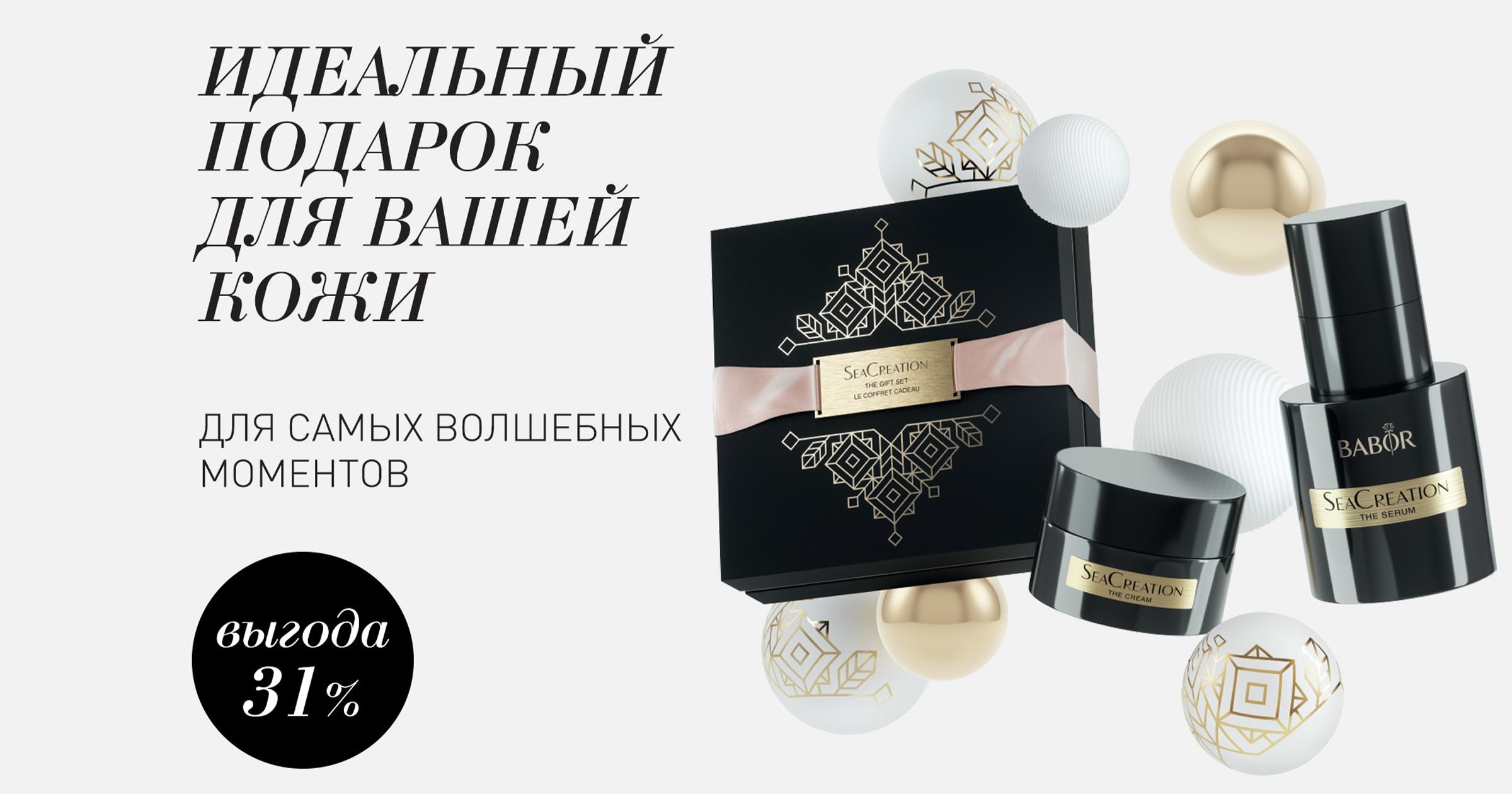 Подарочный Набор SeaCreation в салоне красоты Babor Троицк