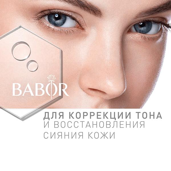 Осветляющий уход BRITHENING INTENSE для здоровья Ваше кожи в салоне красоты Babor Троицк