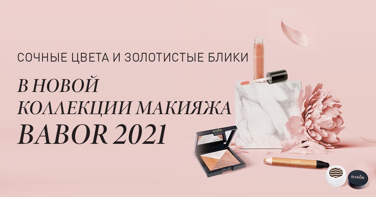 НОВАЯ КОЛЛЕКЦИЯ МАКИЯЖА BABOR 2021