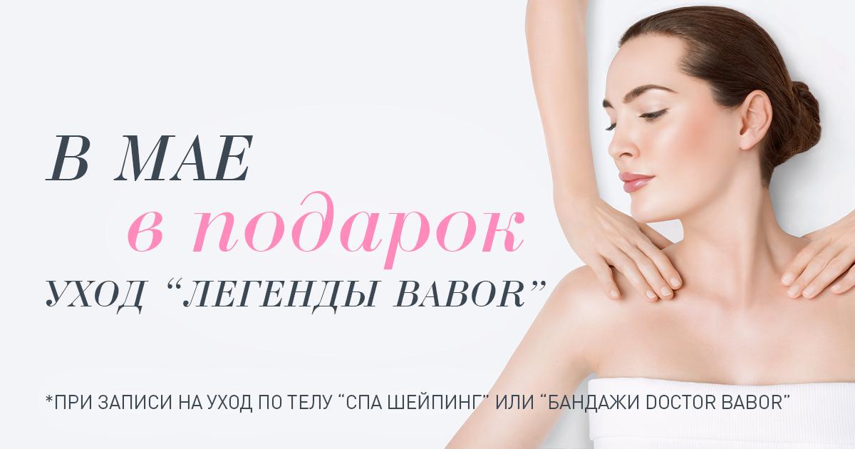 """Спа уход для лица """"Легенды Babor"""" В ПОДАРОК"""