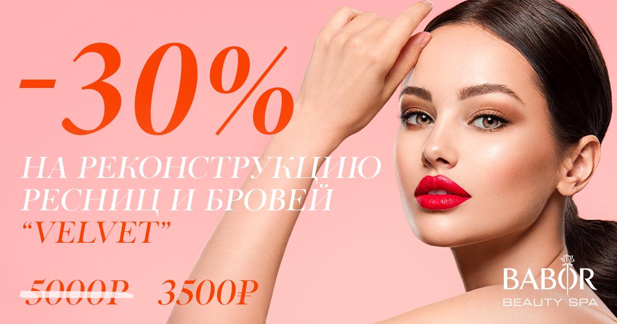 """-30% на Реконструкцию ресниц и бровей """"VELVET"""""""