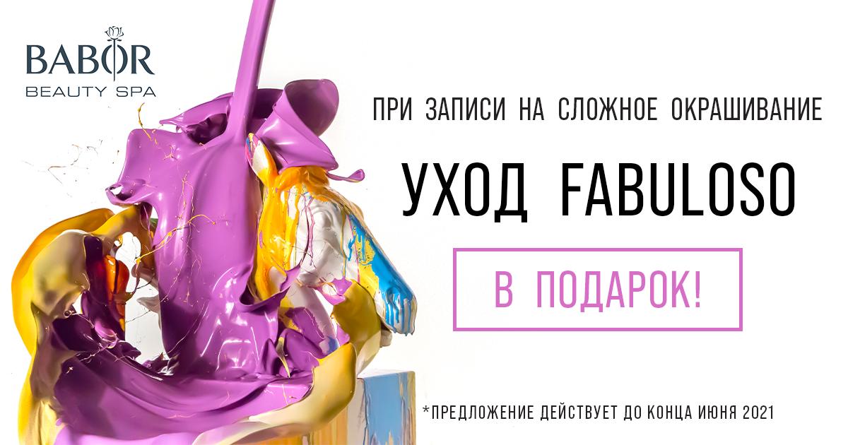 Уход Fabuloso В ПОДАРОК