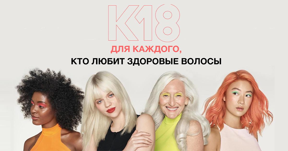 K18 - это бионическая система ухода, которая восстанавливает волосы всего за 4 минуты!