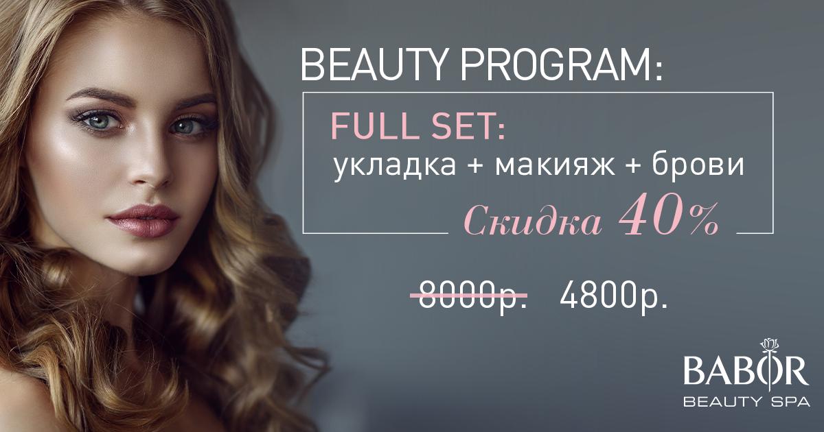 Beauty program FULL SET с выгодой 40%