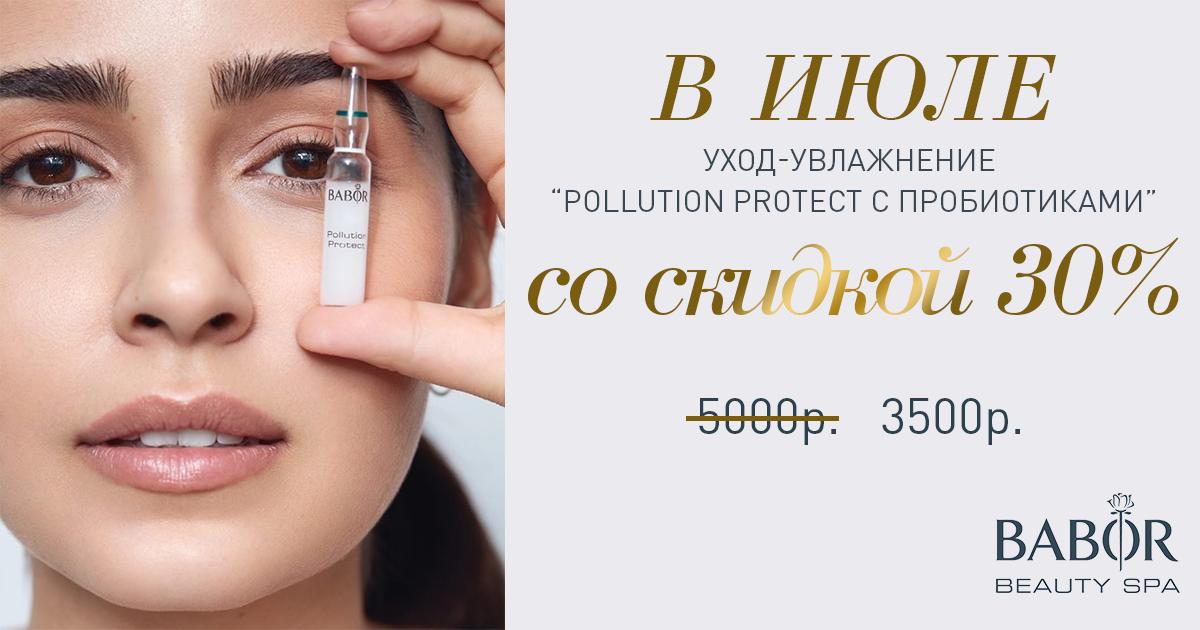-30% на Уход POLLUTION PROTECT С ПРОБИОТИКАМИ