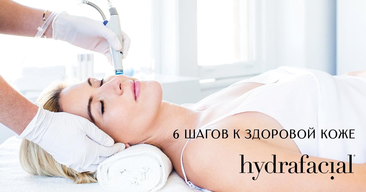 Косметологическая процедура HydraFacial®