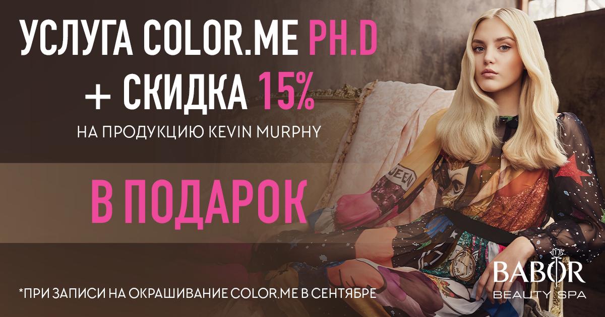 Услуга pH.D by COLOR.ME + СКИДКА 15% на продукцию Kevin Murphy В ПОДАРОК